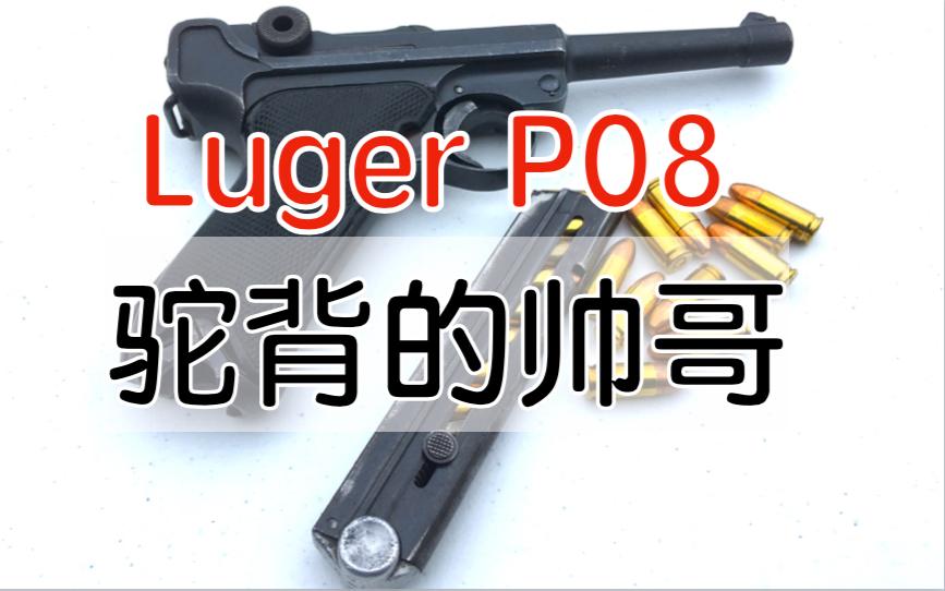 【五七工厂】Luger P08 罗锅撸子 (一)