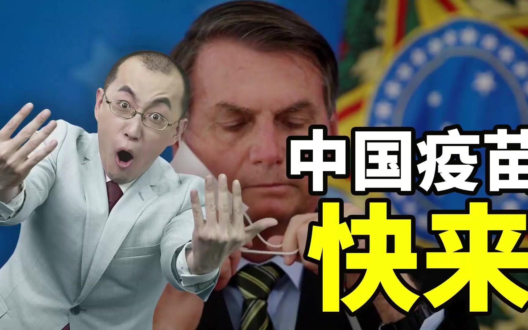 """董佳宁:巴西疫情已到最紧急时刻,""""猛男""""总统为什么猛不起来?"""