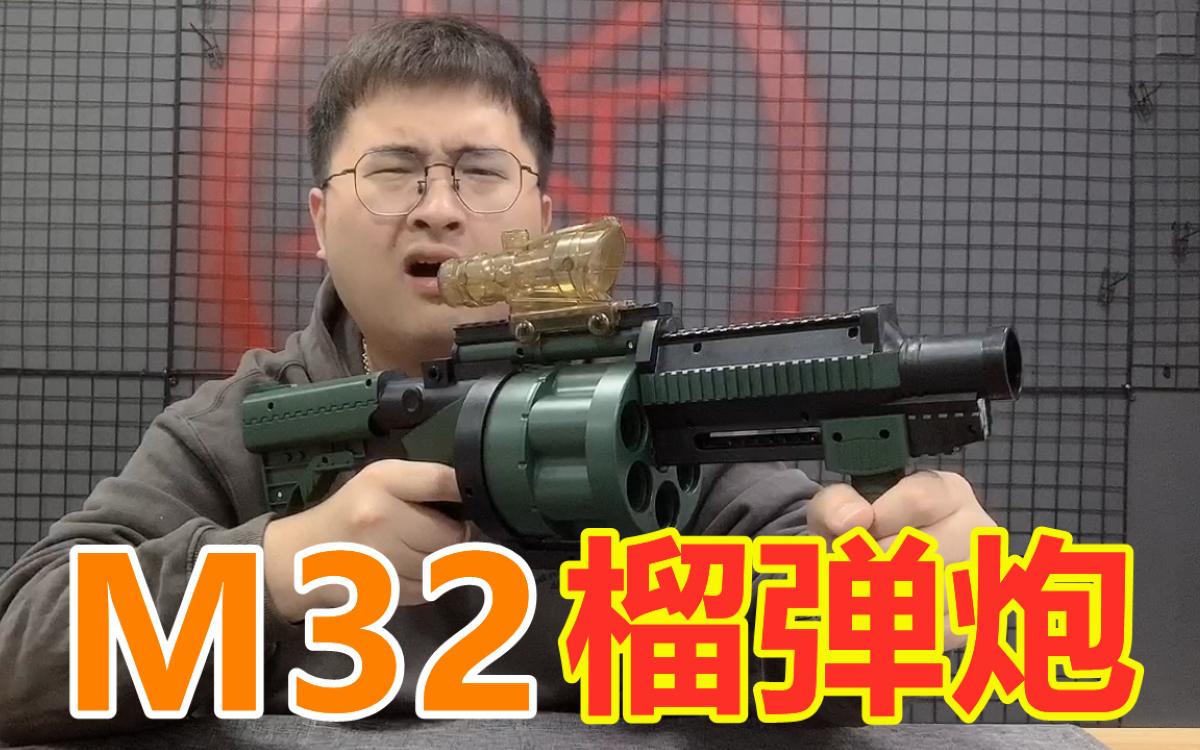 几十块买的M32榴弹炮,继水蛋后新玩具,男人的快乐就这么简单