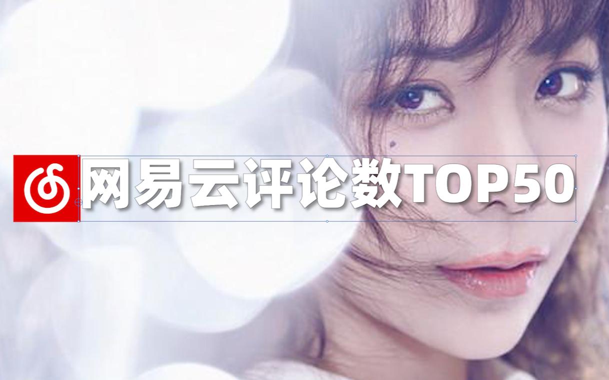 【推歌榜】网易云评论数前50的单曲(数据截止至2021.01.15)