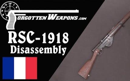 【被遗忘的武器/双语】RSC-1918 - 一战法国终极半自动步枪