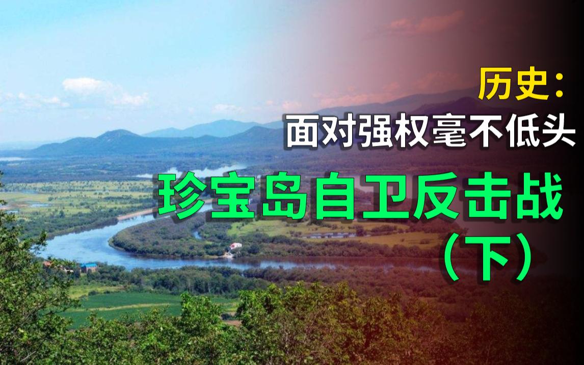 中苏珍宝岛之战(下)