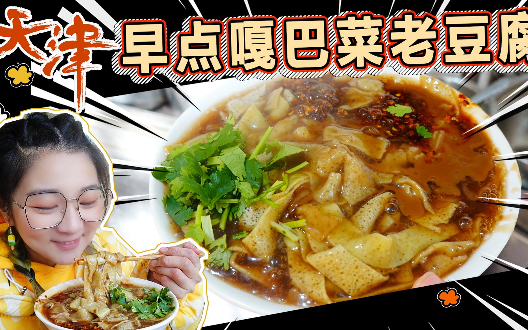 【逛吃天津】锅巴菜老豆腐煎饼果子!天津这家早点我终于吃到了!