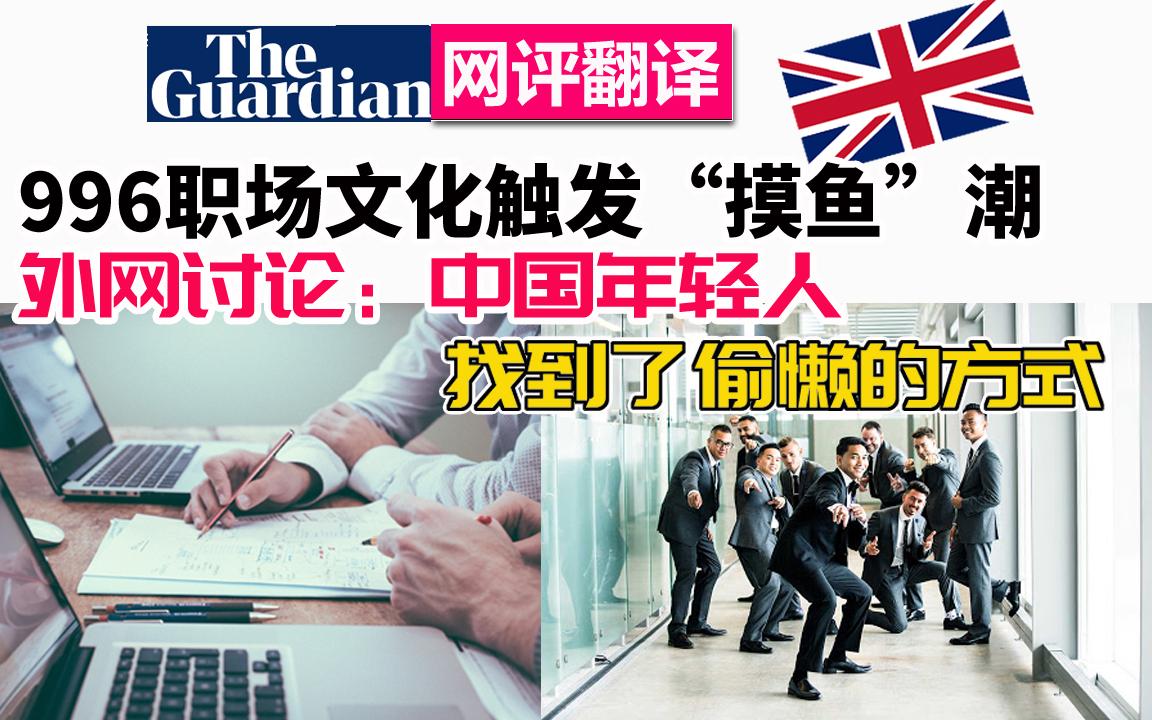 """中国年轻人找到了偷懒的方式:外网讨论中国996职场文化触发的""""摸鱼""""潮"""