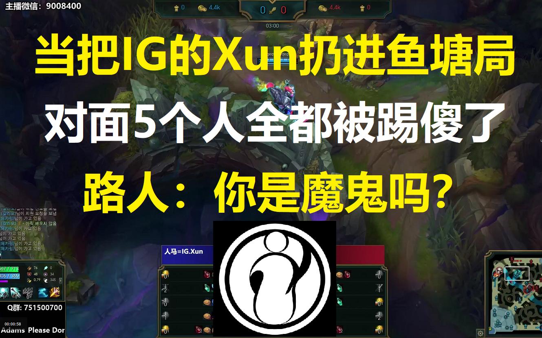 当把IG的Xun扔进鱼塘局,对面5个人全都被踢傻了,路人: 你是魔鬼吗?
