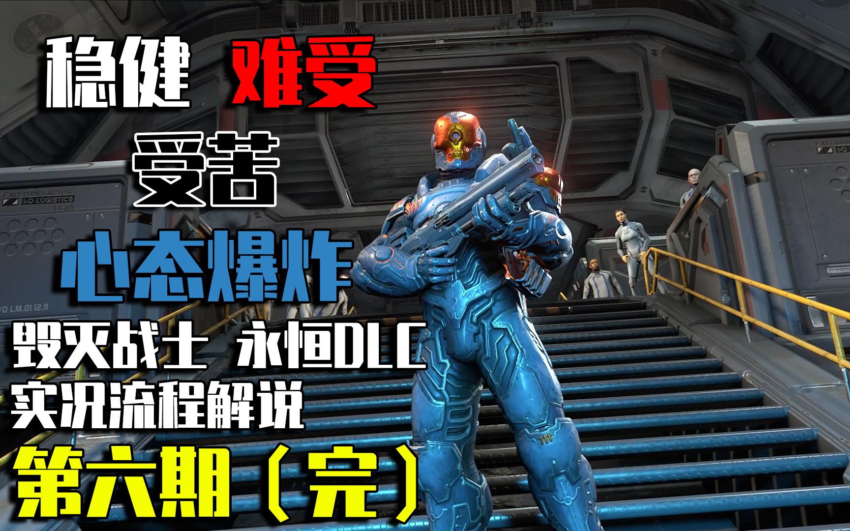 《毁灭战士 永恒》DLC 稳健 难受 受苦 实况流程解说第六期(完)