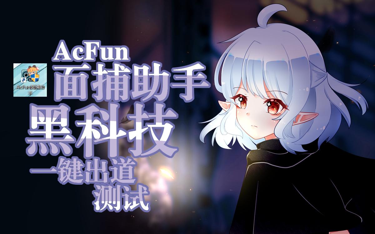 AcFun面捕助手一键出道功能测试(?