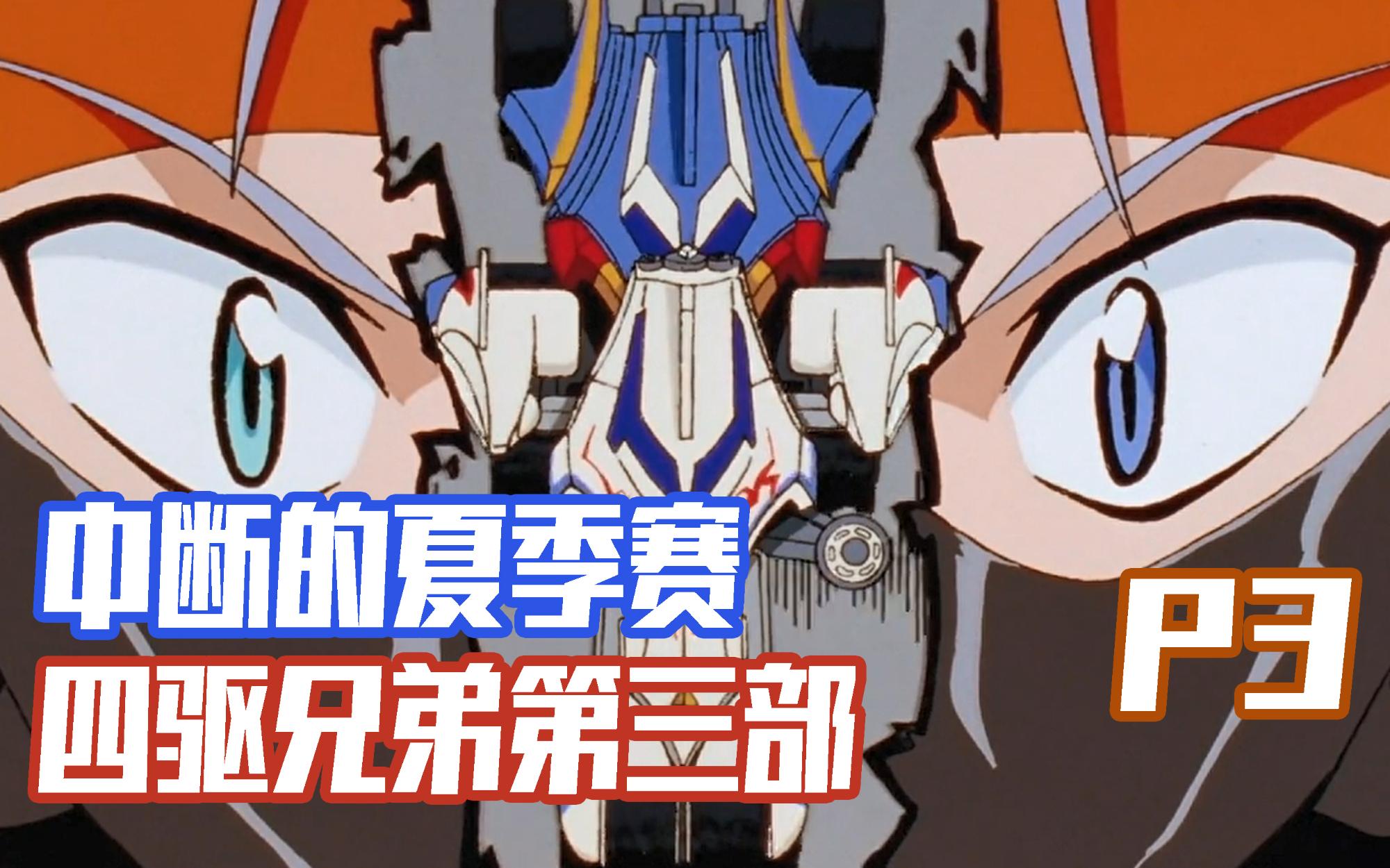 【四驱兄弟MAX第三期】强敌草薙!中断的夏季赛