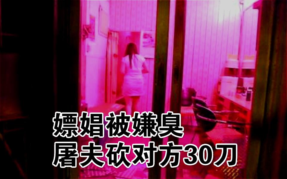 广东杀猪男子嫖娼,遭对方嫌弃身上太臭,提杀猪刀疯狂砍人致其死