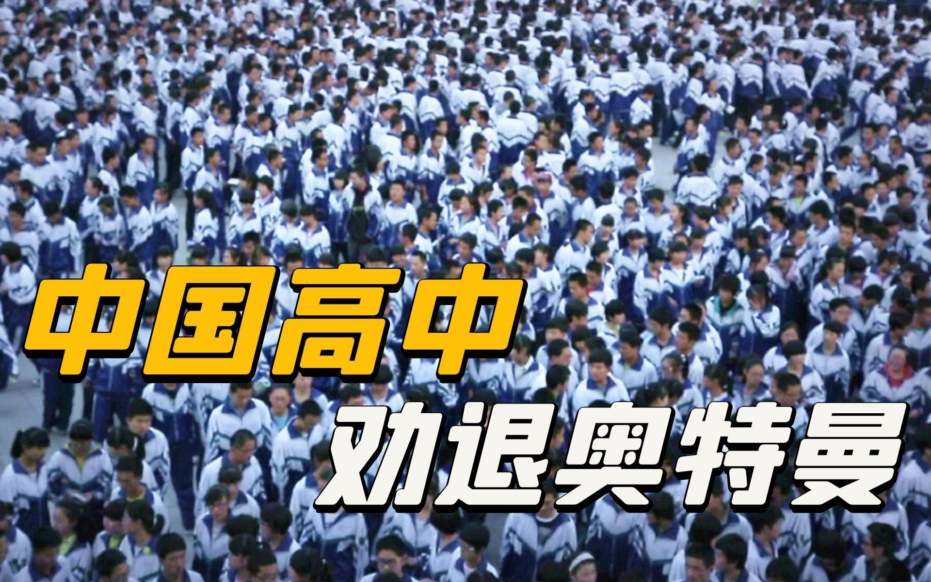 """中国高中""""劝退奥特曼"""":是谁把学校变成了检举揭发的监狱?"""