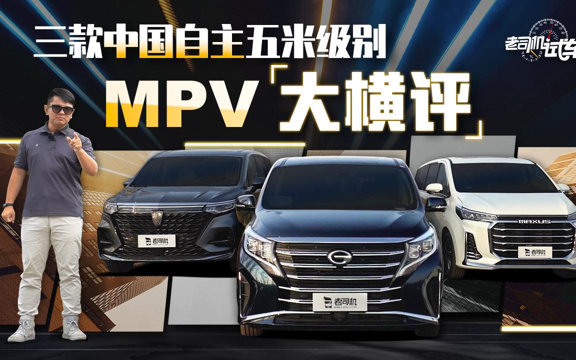 老司机试车:三款中国自主五米级别MPV大横评
