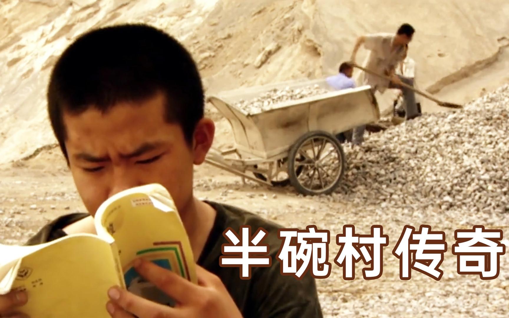 被人看不起的农村娃,却为中国拿下世界冠军!高分催泪励志电影