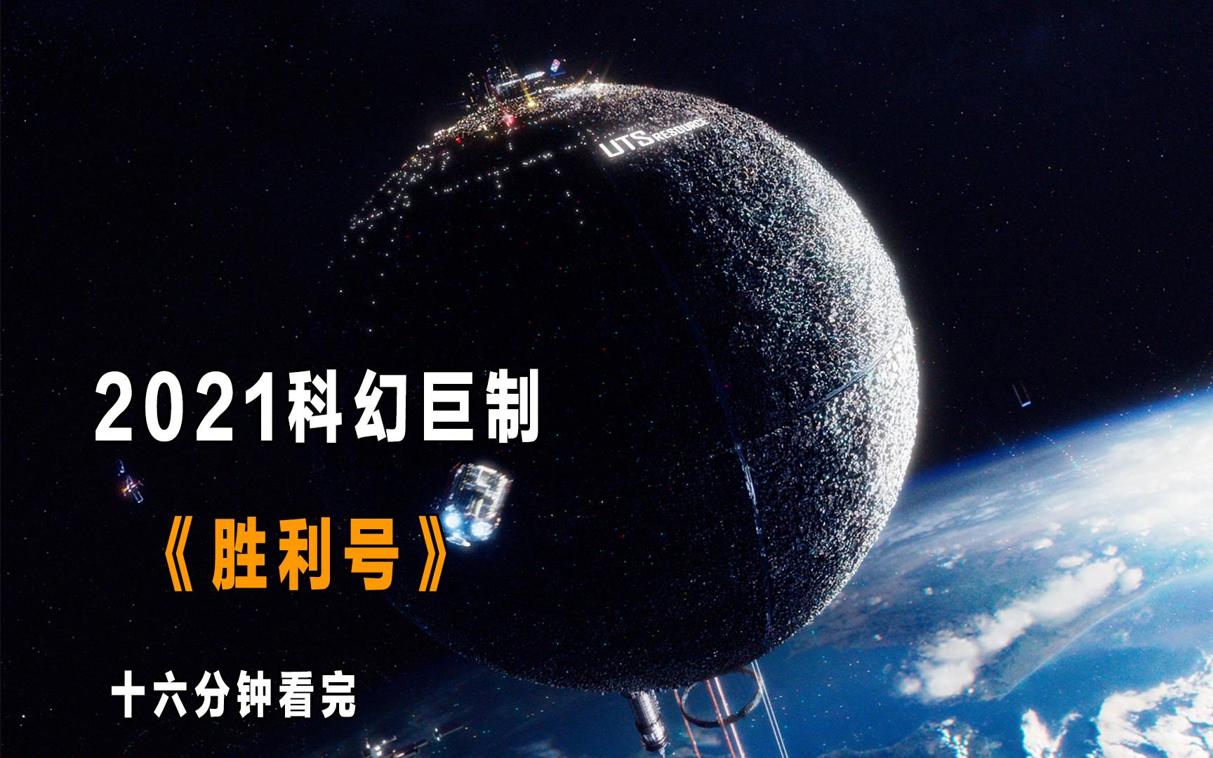 16分钟看完2021科幻巨制《胜利号》,网友直呼媲美《流浪地球》