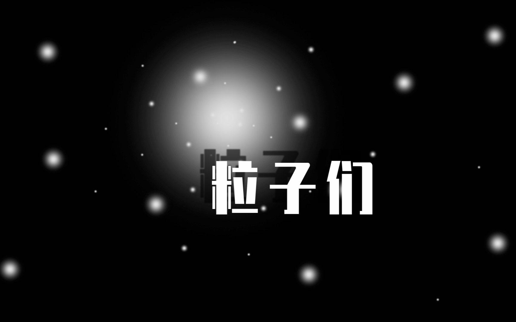 【肥九啾】粒子们