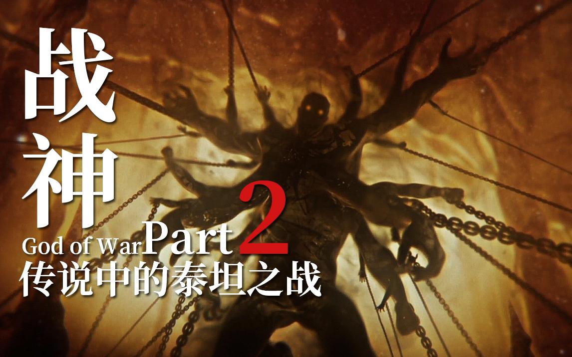 【达奇】震撼大地的诸神之战  一条弑神自封的复仇之路 《战神》系列剧情详解