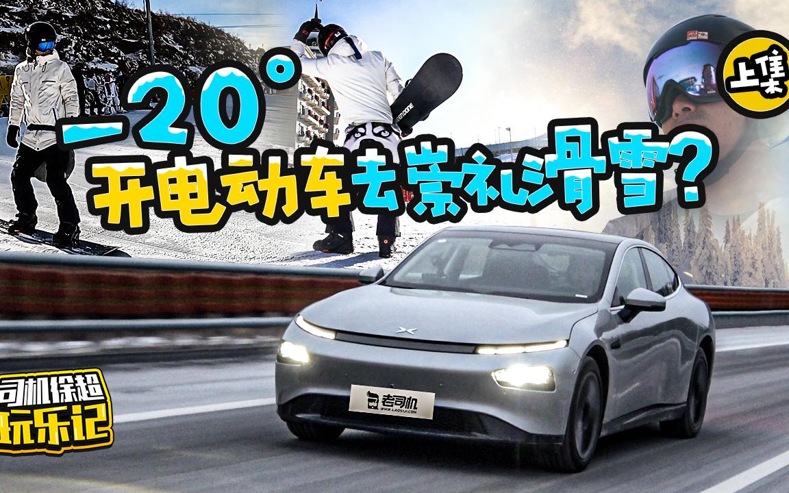 司机徐超的玩乐记:零下20度!我要把这台电动车开去崇礼(上)