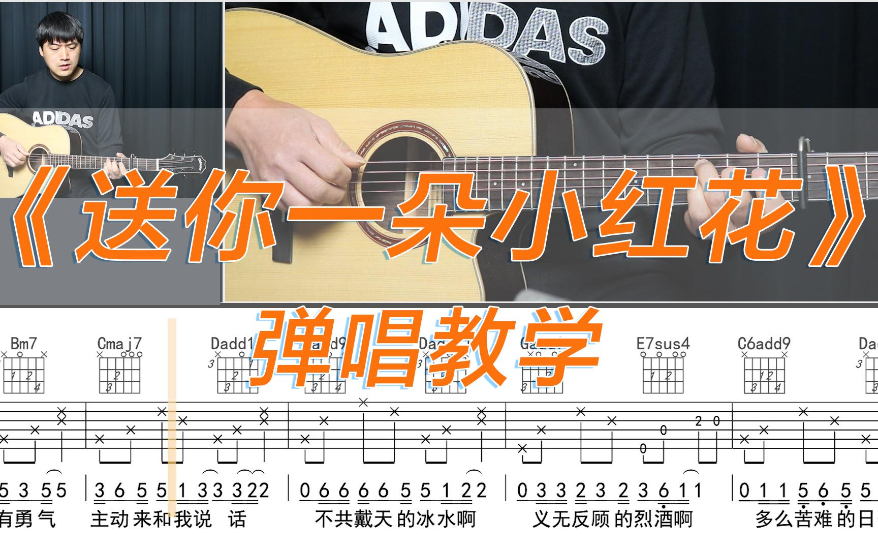 【下集】吉他教学《送你一朵小红花》赵英俊-酷音小伟吉他弹唱教学