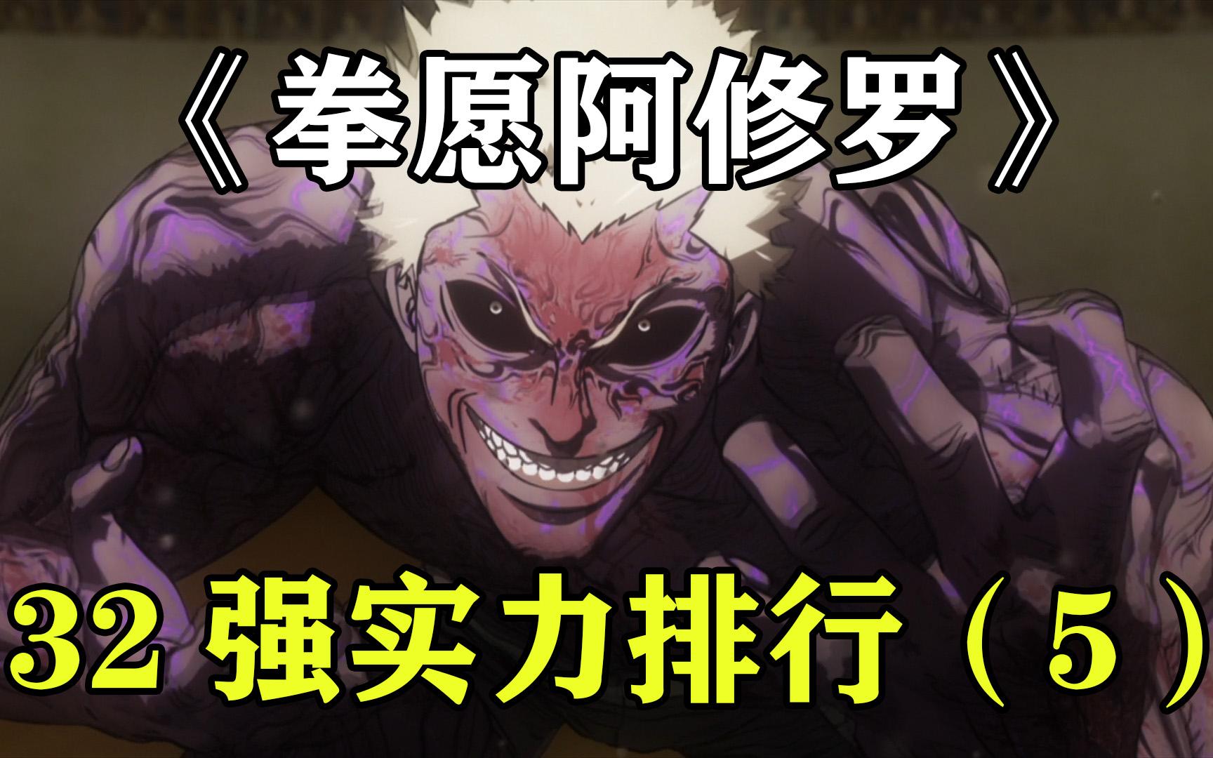 【潇宝】拳愿阿修罗32强实力排行一P5(第9-6名)