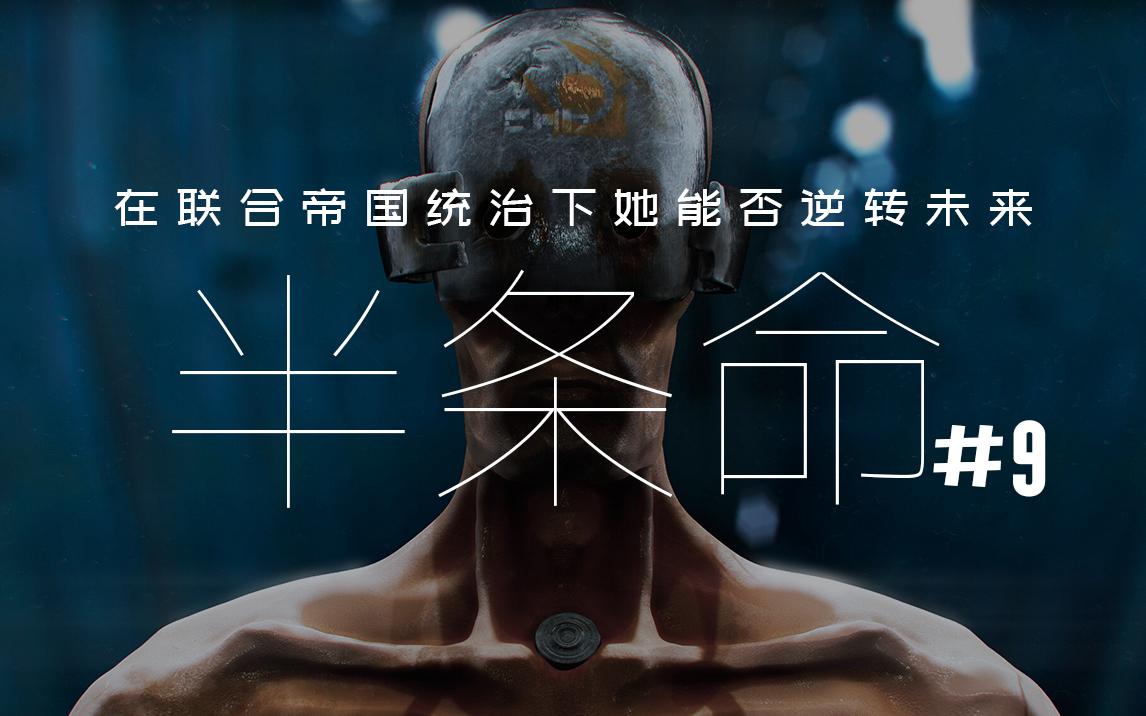 【达奇】文明等级碾压人类 谜一样的生物科技 在联合帝国统治下 她能否逆转未来?半条命爱莉克斯的故事