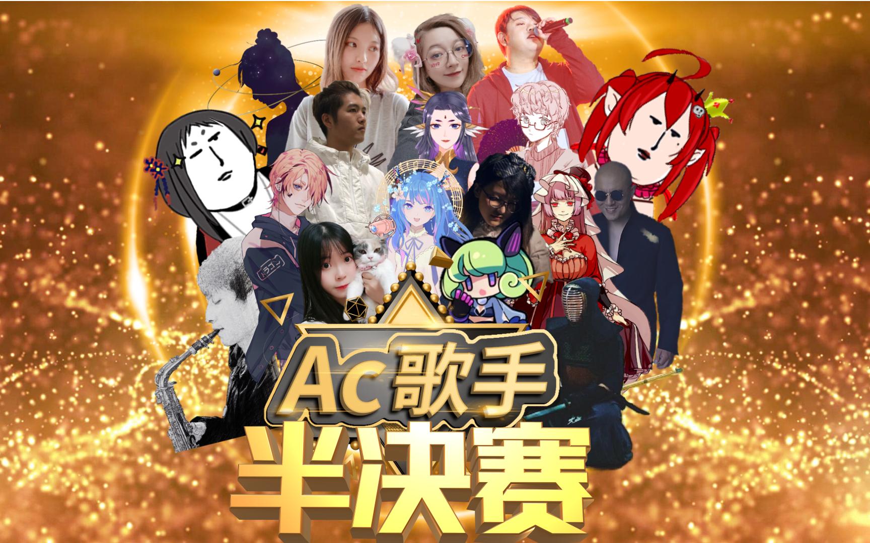 《AC歌手》半决赛帮帮唱:珠联璧合,音乐至上!