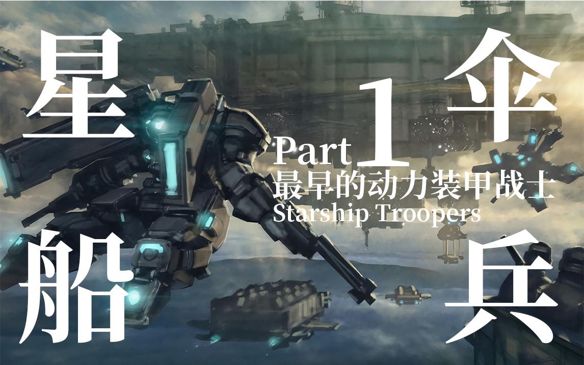 【达奇】最早的动力装甲战士 猛到可以向地面倾泻战术核弹-《星河战队》故事背景设定