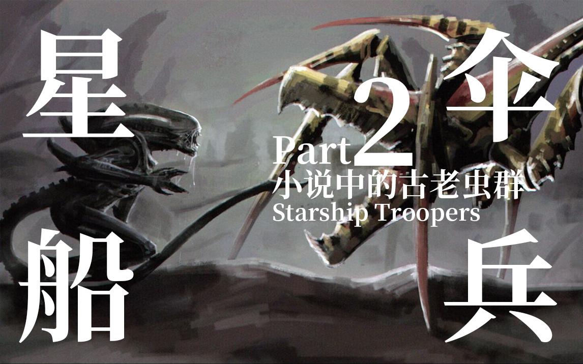 【达奇】异形2受此启发 能和初代动力甲战士厮杀的古老虫群 《星船伞兵》故事背景设定