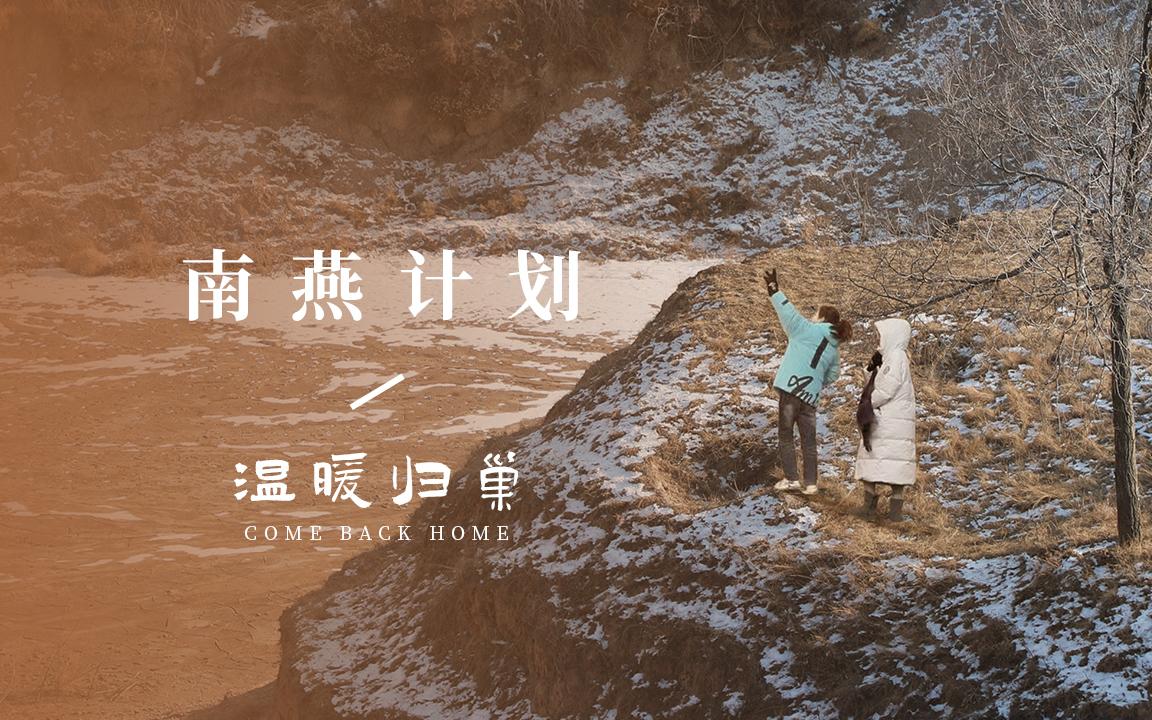 苏运莹《南燕计划——温暖归巢》公益纪录片