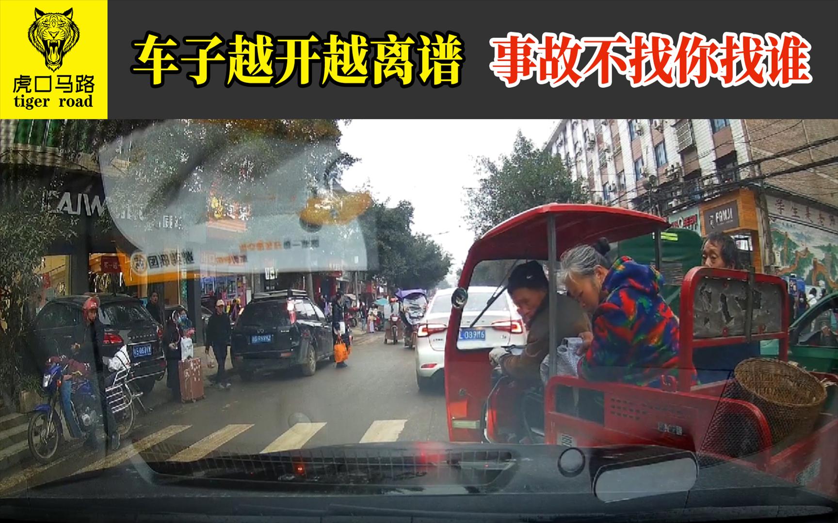 2021交通事故(11):车子越开越离谱,事故不找你找谁