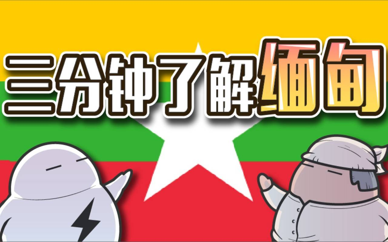 缅甸是个怎样的国家?动画了解缅甸历史