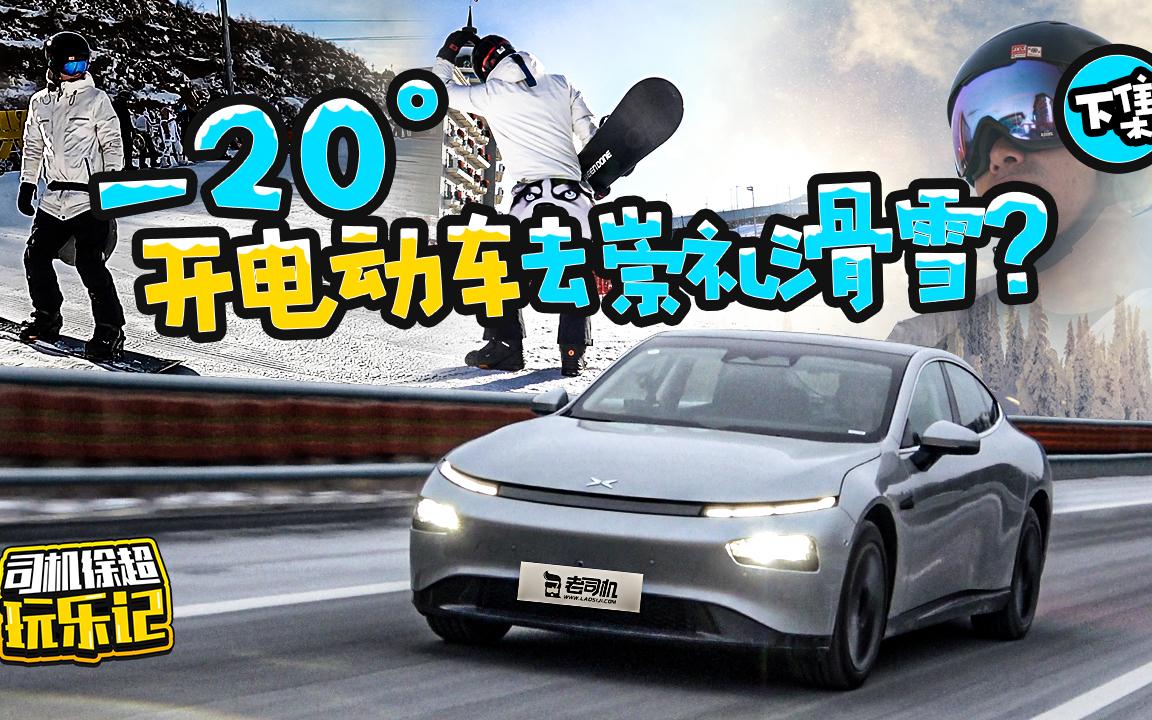 司机徐超的玩乐记:零下20度!我要把这台电动车开去崇礼(下)