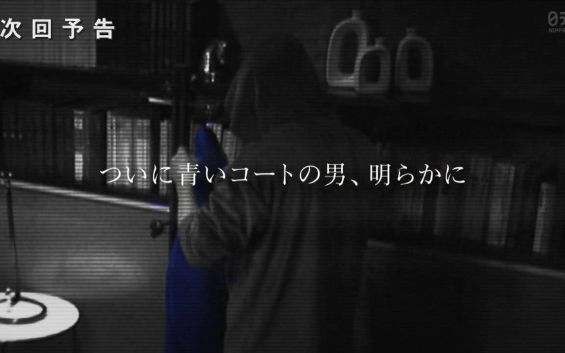 【cut】Red Eyes 监视搜查班 3-4