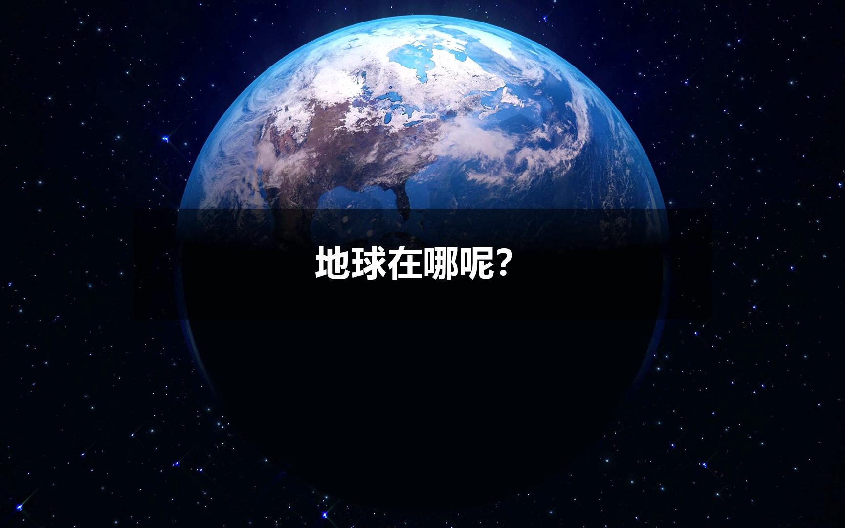 地球在哪呢?怎么在宇宙中找到地球?