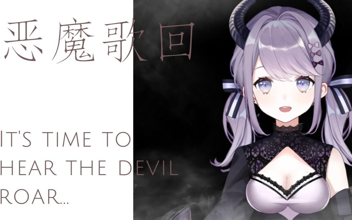 法伊洛丝2月7日恶魔歌回直播录像,甜美歌喉献唱《重生》