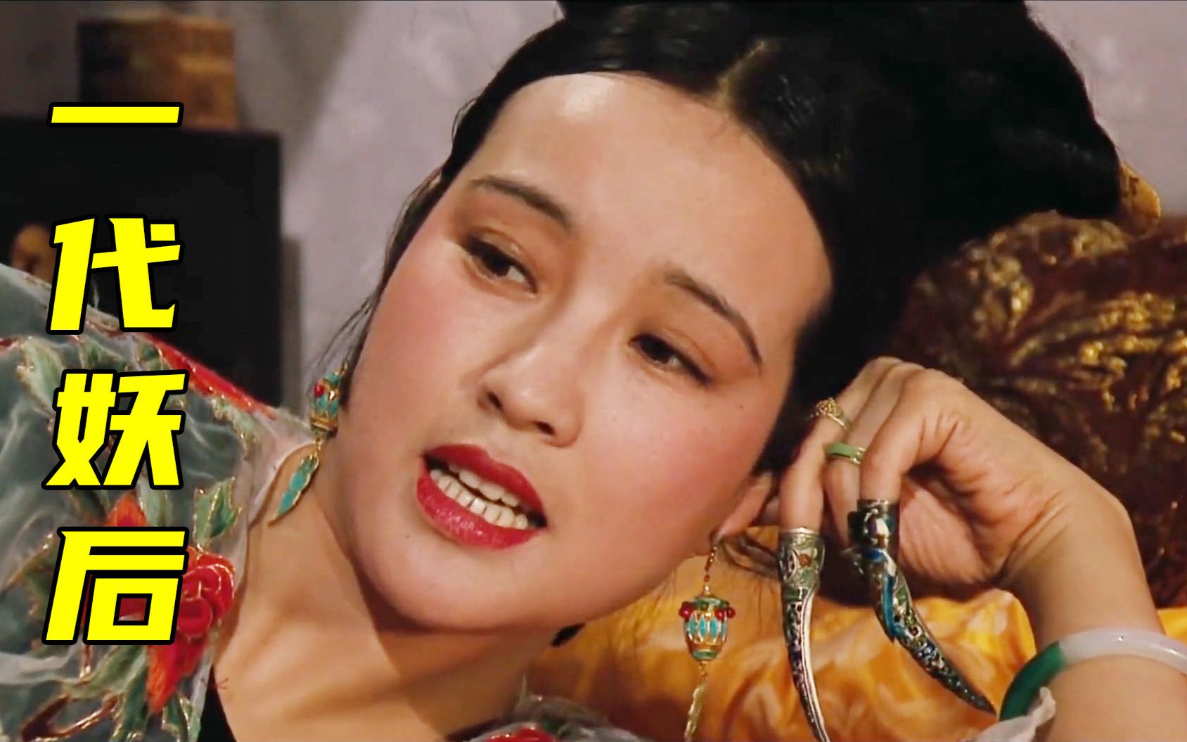 【阿斗】刘晓庆颜值巅峰之作,故宫实地取景,再也拍不出来的经典《一代妖后》
