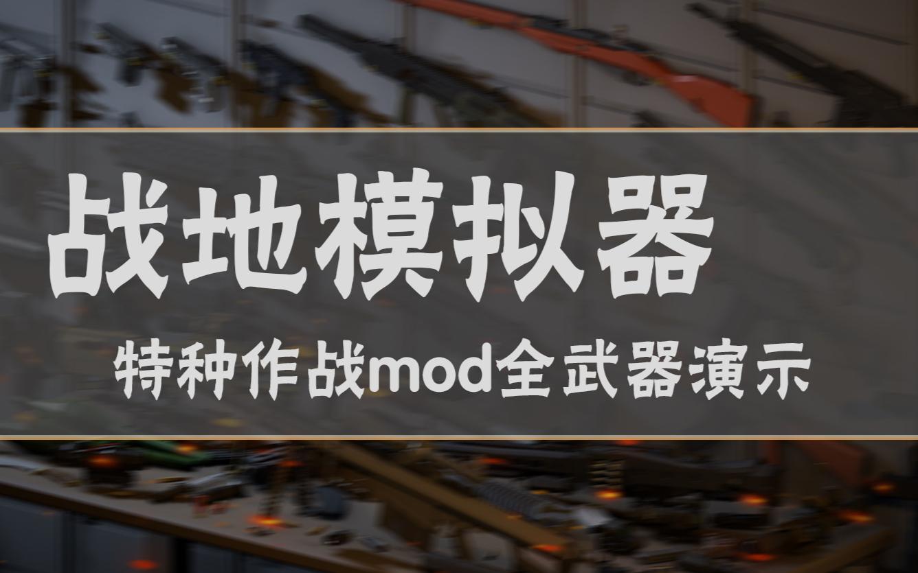 【二封度创作组】战地模拟器特种作战mod全武器射击与装填演示