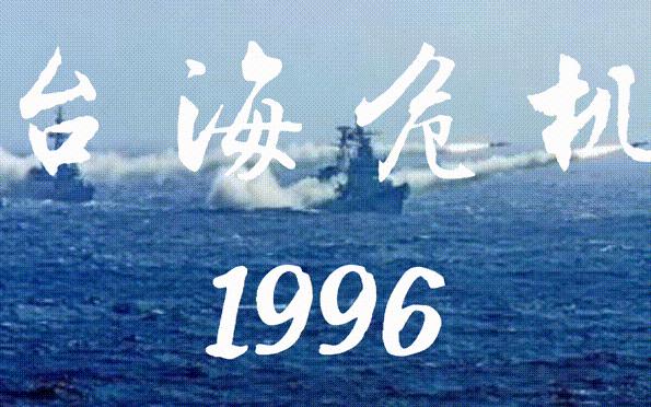 海峡1996