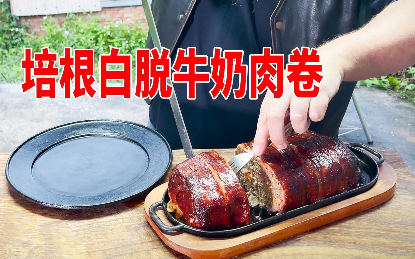 美国土豪BBQ 培根白脱牛奶肉卷