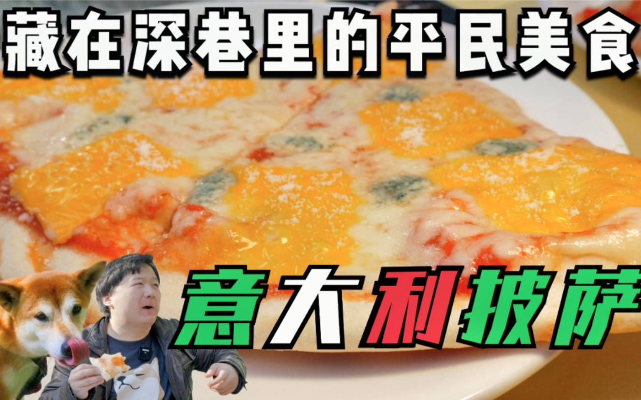 【独家】芝士就是力量!洒满四种不同芝士的披萨,安安你真不能吃