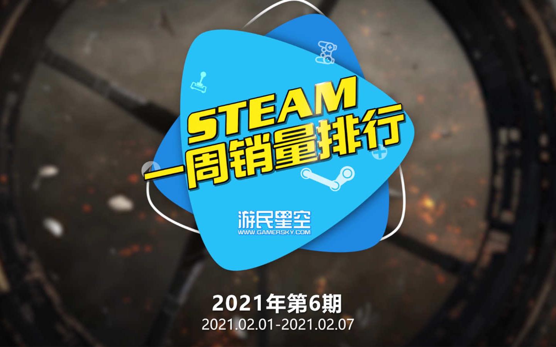 2021年第6期Steam周销榜:《Valheim英灵神殿》登顶榜单