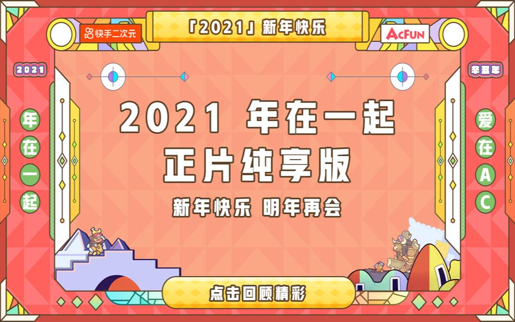 2021「年在一起」AcFun晚会正片纯享版