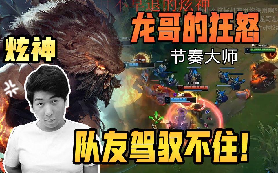 【炫神】玩乌迪尔带动全场!龙哥的狂怒,队友驾驭不住!