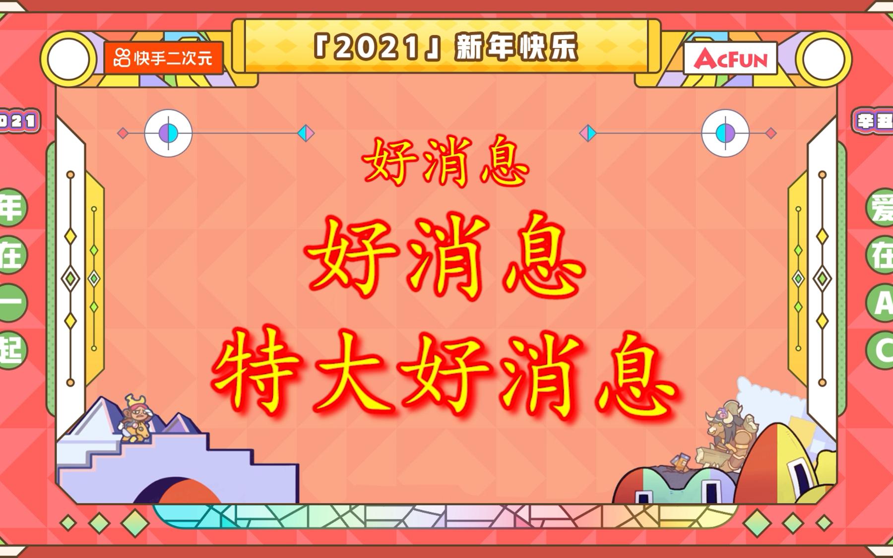 【年在一起】Acfun「年在一起」晚会明晚开播啦!!!