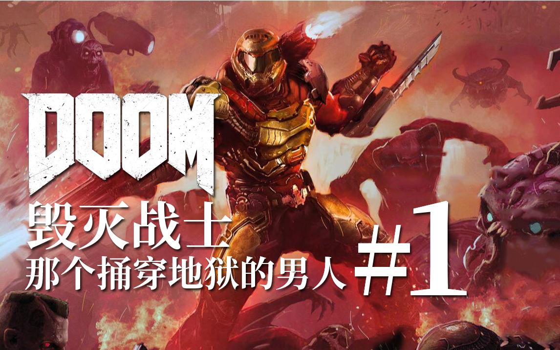 """【达奇】当他归来,地狱将再次颤抖!""""DOOM 毁灭战士""""的故事"""