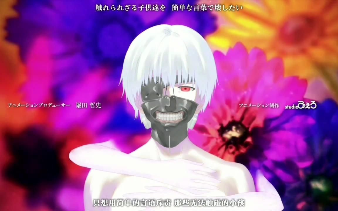 东京喰种/东京食尸鬼系列OP/ED(四季合集)