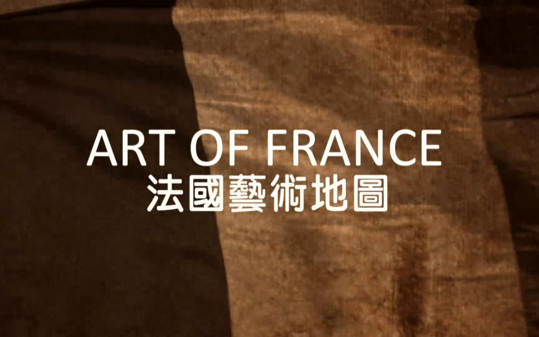 纪录片 法国艺术地图 全3集 英语中字 1080P