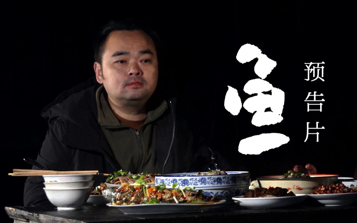 胖胖的山头『鱼』预告片