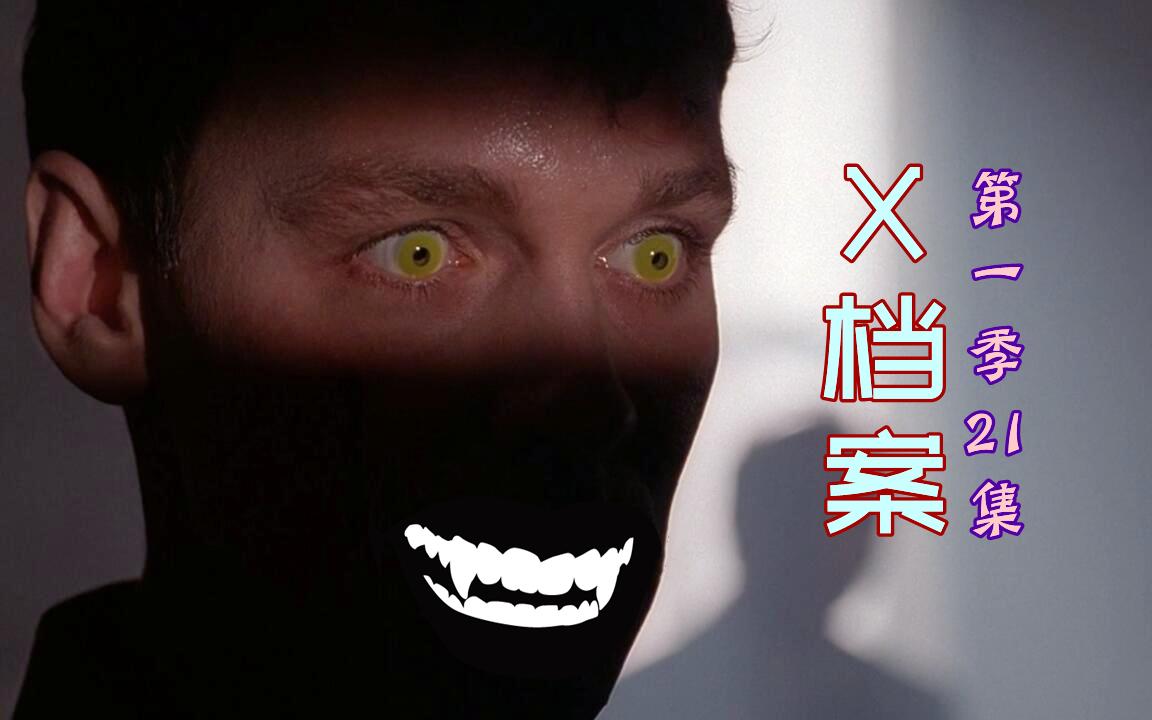 【奥雷】变态歹徒被捕后竟遭法官无罪释放 为续命再次出动伺机行凶《X档案》第一季21