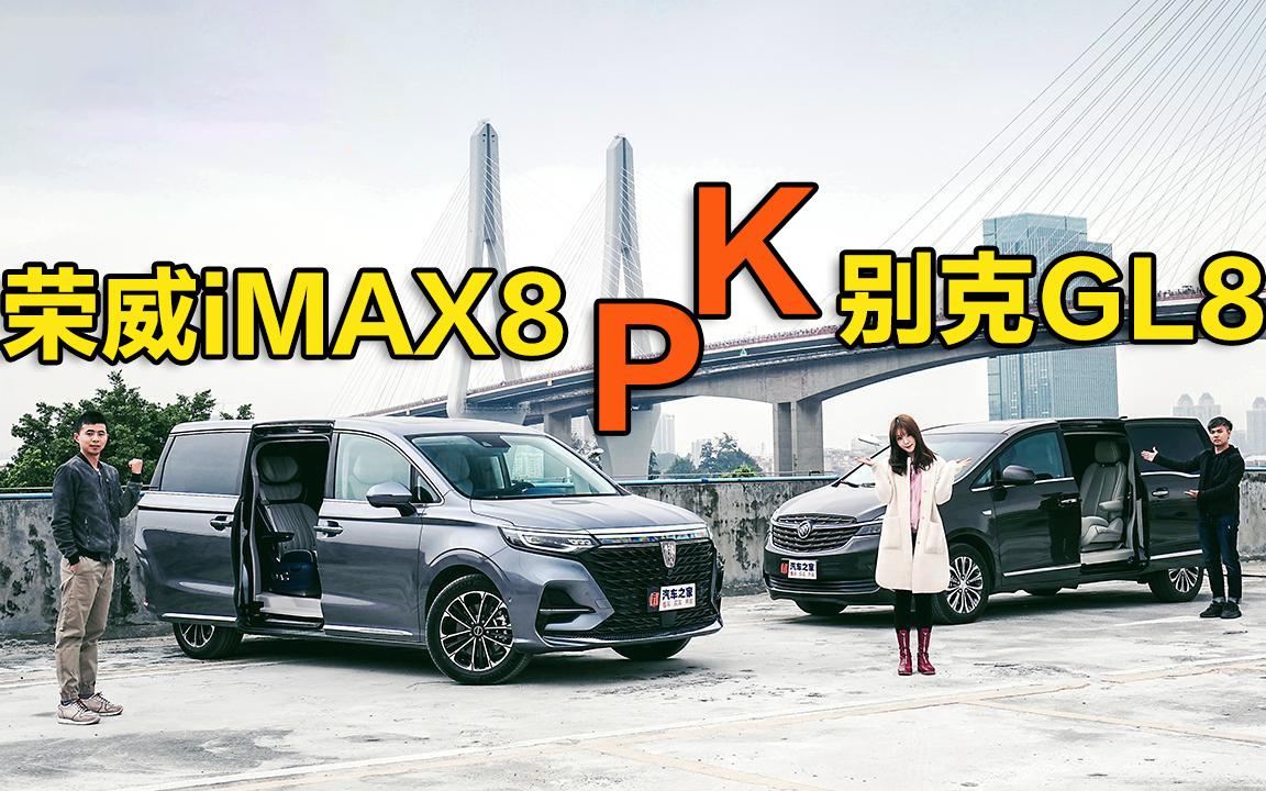 新潮or沉稳 荣威iMAX8对比别克GL8
