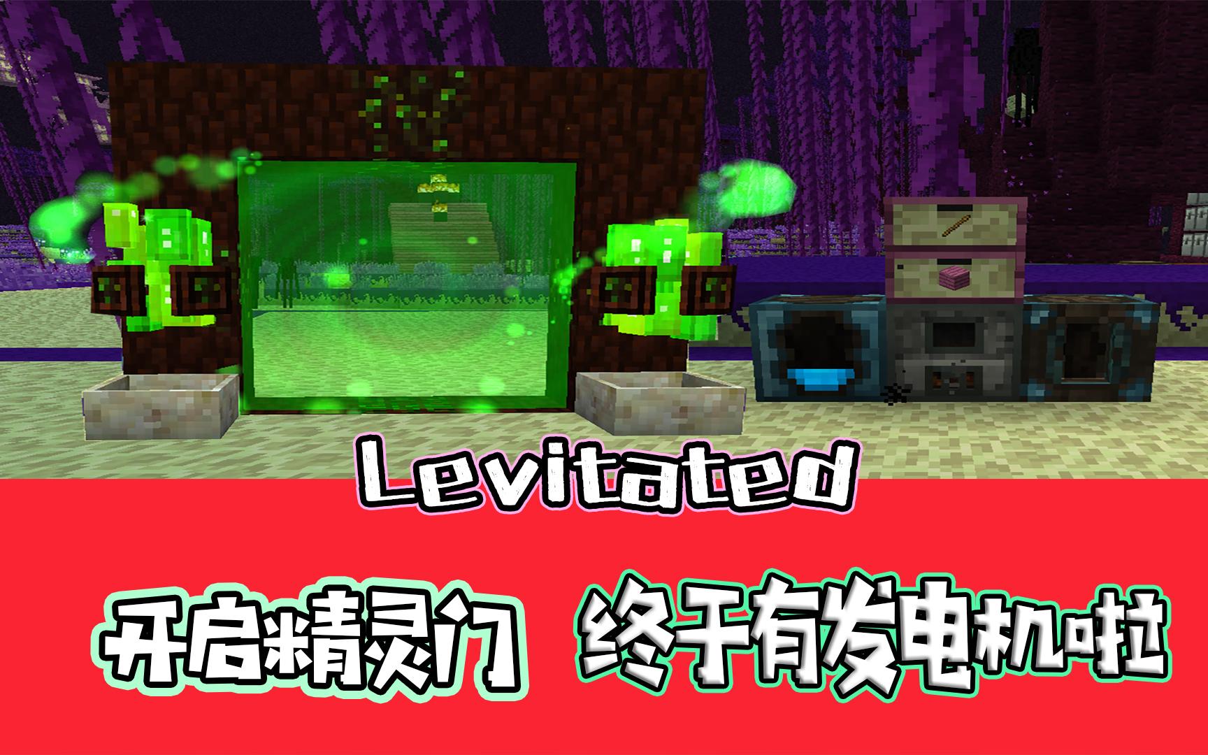 [Levitated失重]开启了精灵门可发电啦【小护解说】【我的世界】