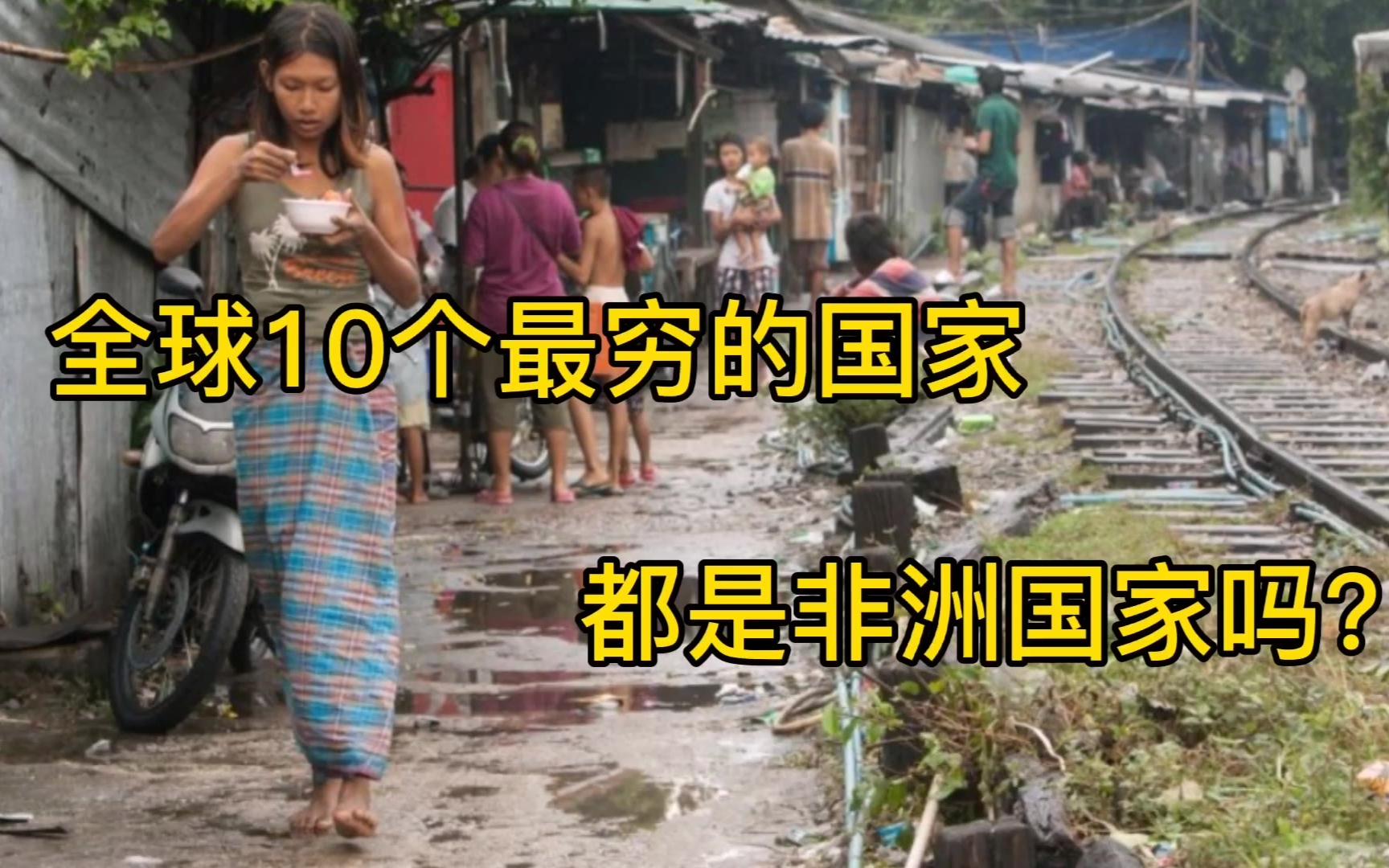 世界上10个最贫穷的国家,每天收入不到1美金!